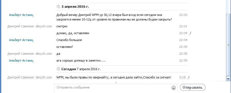 Skype 05.04.16